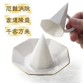 幸運の美濃焼き八角盛塩セット [P]盛り塩 型 皿 玄関 トイレ シンプル 真っ白 神聖 もりじお 縁起担ぎ 厄除け 魔除け 塩固め 三角錐 清める