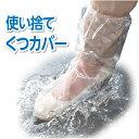 使い捨てくつカバー 10足セット(20枚) 靴カバー [P] 使い捨て 雪 雨 子供 大人 雨用 レインカバー ビニール シューズ…