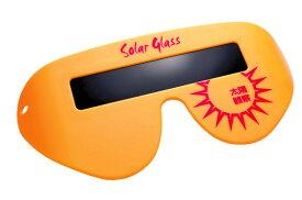 太陽観察グラス〜ソーラーグラス 日食グラス日食めがね