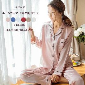パジャマ ルームウェア レディース 長袖 夏 上下セット シルク風 サテン 部屋着 パンツ ネイビー 紺 ピンク 赤 韓国ファッション ポイント