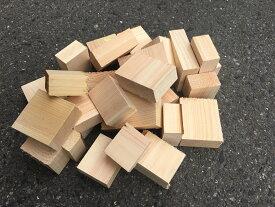 ダンボールいっぱいのヒノキ! 小さな木 端材 キューブ