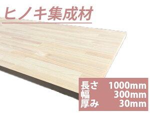 ヒノキ 集成材 フリー板 木材 1000mm×300mm×30mm