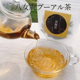 【黒麹茶】 ティーバッグ 7包 八女茶 黒麹 発酵 後発酵茶 日本産 国産 プーアル茶 黒烏龍茶 ポリフェノール ポット カップ ボトル お茶 まずはお試し 健康 飲料 無添加 美容 主婦 便利 おうち時間 おすすめ ギフト