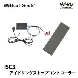 【送料無料!!】ビートソニック ISC3アイドリングストップコントローラー汎用タイプ/Beat-Sonic
