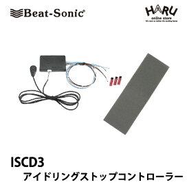 【ダイハツ車専用!!】ビートソニック ISCD3アイドリングストップコントローラーBeat-Sonic