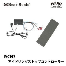 【ニッサン車専用!!】ビートソニック ISCN3アイドリングストップコントローラーBeat-Sonic