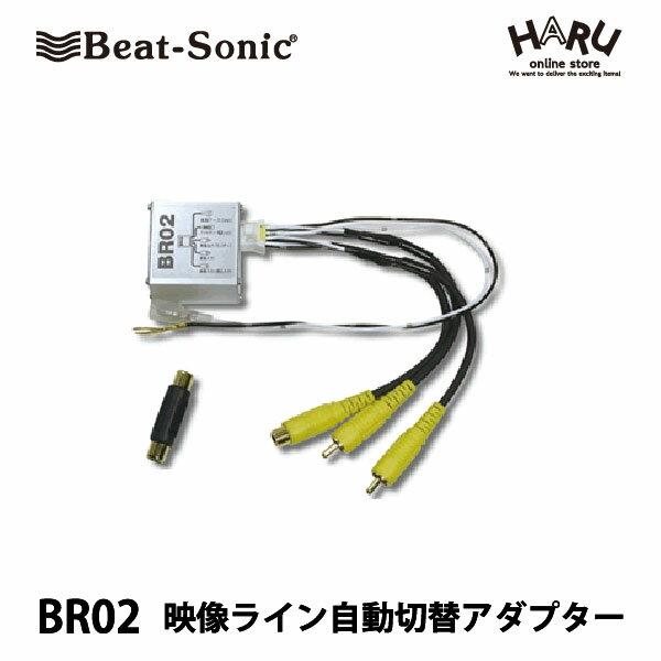 【車 モニター】ビートソニック BR02映像ライン自動切替アダプター2台のビデオ機器を自動切替え!スイッチを使わずに、映像信号のON⇔OFFのみでモニターに表示させる映像を切替えたい時に使用します。