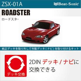 ビートソニックオーディオ ナビ交換キット ZSX-01ABOSEサウンドシステム付マツダロードスターbeatsonic