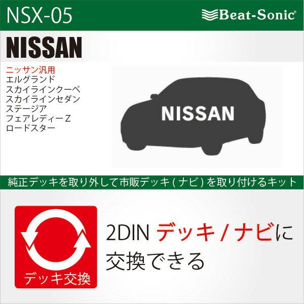 ビートソニックオーディオ ナビ交換キット NSX-05E51エルグランドV35スカイラインM35ステージアZ33フェアレディZbeatsonic