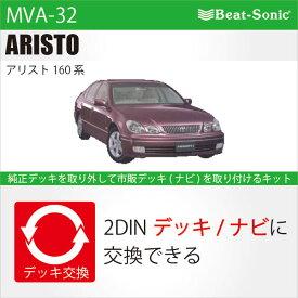 ビートソニック MVA-32オーディオ ナビ交換キットアリスト160系前期純正ナビ付+JBLプレミアムサウンド(8スピーカー)付車beatsonic