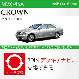 ビートソニック MVX-45Aオーディオ ナビ交換キットクラウン180系(ゼロクラウン)後期beatsonic