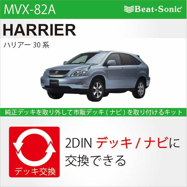ビートソニック MVX-82Aオーディオ ナビ交換キットハリアー30系beatsonic