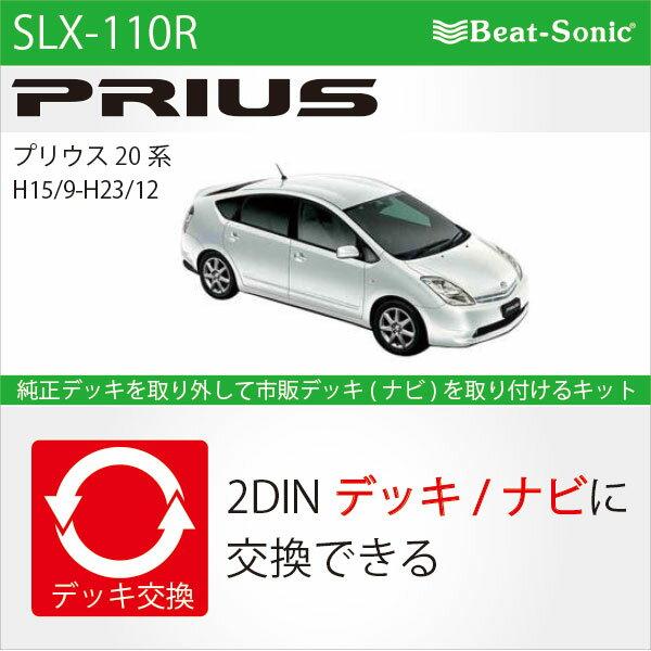 ビートソニック SLX-110R オーディオ ナビ交換キット プリウス20系beatsonic