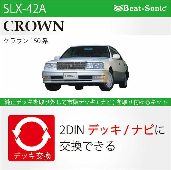 ビートソニック SLX-42Aオーディオ ナビ交換キットクラウン150系後期beatsonic
