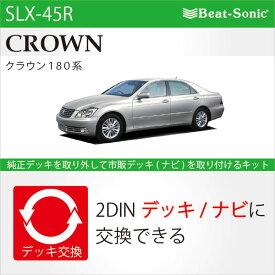 ビートソニック SLX-45Rオーディオ ナビ交換キットクラウン180系(ゼロクラウン)後期beatsonic