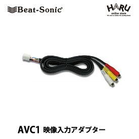 ビートソニック映像入力アダプター AVC1for レクサス/トヨタ/日産/マツダ/トヨタDOP純正ナビにビデオ入力ができる