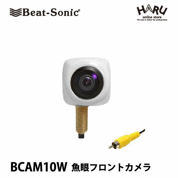ビートソニック BCAM10Wフロントカメラ 魚眼タイプ CHAMELEON Fisheye普通自動車専用(白)