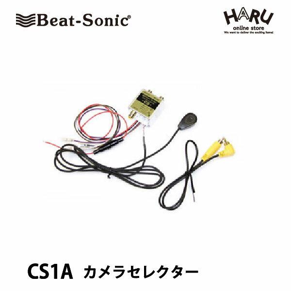 ビートソニック カメラセレクター CS1A フロントカメラ入力のないナビ(バックカメラ入力のみのナビ)でもフロントカメラを増設できます!