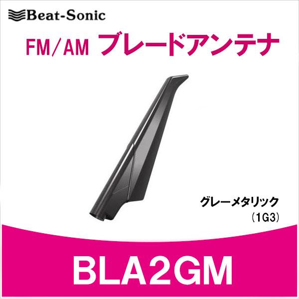 ビートソニックブレードアンテナ BLA2GMカラー:グレーメタリック(1G3)車/アンテナ/塗装済みBeat sonic/ドルフィンアンテナ