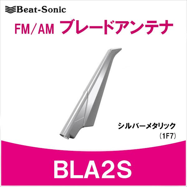 ビートソニック ブレードアンテナ BLA2S トヨタ シルバー(1F7)