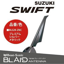 【スイフト アンテナ】ビートソニックブレードアンテナセット BLS2K-ZNCカラー:プレミアムシルバーメタリック(ZNC)SUZUKI / SWIFT / アンテナBeat Sonic/ドルフィンアンテナ
