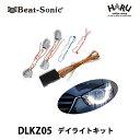 【マツダ CX-5】デイライトキットMAXビートソニック DLKZ05LEDポジションランプを常時点灯化!!デイライト/Beat-Soni…