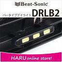 【在庫あり!!】ビートソニック DRLB2バータイプ デイライト