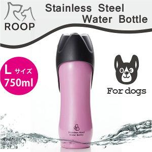 犬 散歩 水筒 携帯 給水ボトルROOP ステンレスボトルLサイズ(750ml)カラー:ピンク犬 猫 ペット用 水筒 カラビナ付きで軽量コンパクト!ループ ステンレス ウォーターボトル