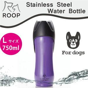 犬 散歩 水筒 携帯 給水ボトルROOP ステンレスボトルLサイズ(750ml)カラー:パープル犬 猫 ペット用 水筒 カラビナ付きで軽量コンパクト!ループ ステンレス ウォーターボトル
