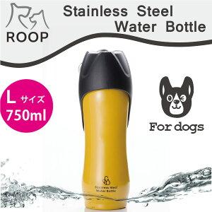 犬 散歩 水筒 携帯 給水ボトルROOP ステンレスボトルLサイズ(750ml)カラー:イエロー犬 猫 ペット用 水筒 カラビナ付きで軽量コンパクト!ループ ステンレス ウォーターボトル