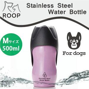 犬 散歩 水筒 携帯 給水ボトルROOP ステンレスボトルMサイズ(500ml)カラー:ピンク犬 猫 ペット用 水筒 カラビナ付きで軽量コンパクト!ループ ステンレス ウォーターボトル