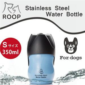 犬 散歩 水筒 携帯 給水ボトルROOP ステンレスボトルSサイズ(350ml)カラー:ブルー犬 猫 ペット用 水筒 カラビナ付きで軽量コンパクト!ループ ステンレス ウォーターボトル