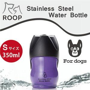 犬 散歩 水筒 携帯 給水ボトルROOP ステンレスボトルSサイズ(350ml)カラー:パープル犬 猫 ペット用 水筒 カラビナ付きで軽量コンパクト!ループ ステンレス ウォーターボトル