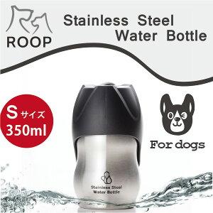 犬 散歩 水筒 携帯 給水ボトルROOP ステンレスボトルSサイズ(350ml)カラー:シルバー犬 猫 ペット用 水筒 カラビナ付きで軽量コンパクト!ループ ステンレス ウォーターボトル