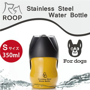 犬 散歩 水筒 携帯 給水ボトルROOP ステンレスボトルSサイズ(350ml)カラー:イエロー犬 猫 ペット用 水筒 カラビナ付きで軽量コンパクト!ループ ステンレス ウォーターボトル