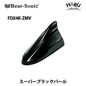 【スズキ車汎用】ビートソニックドルフィンアンテナ FDX4K-ZMVスズキ車純正カラー:スーパーブラックパールドルフィンアンテナTYPE4 / SUZUKIBeat-Sonic beatsonic