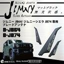 ジムニーJB64/74専用ブレードアンテナジムニー JB64『ブレードアンテナ B-JB64』ジムニーシエラ JB74『ブレードアンテ…