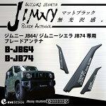 ジムニーJB64/74専用ブレードアンテナジムニーJB64『ブレードアンテナB-JB64』ジムニーシエラJB74『ブレードアンテナB-JB74』カラー:マットブラック(つや消し黒)