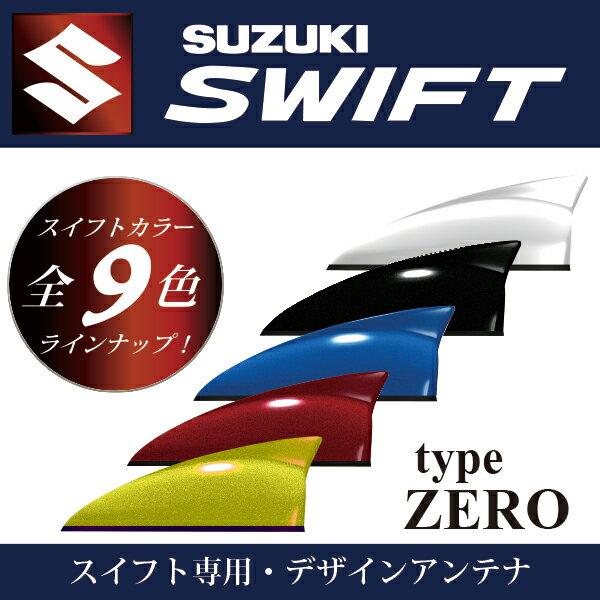 【スイフト アンテナ】デザインアンテナ type ZERODAZ-S シリーズスズキ / スイフト 純正カラー SUZUKI/スイフト/スイフトスポーツルーフアンテナ / ドルフィンアンテナ