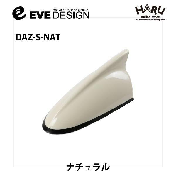 【スイフト アンテナ】デザインアンテナ type ZERODAZ-S-NATカラー:ナチュラル(未塗装)SUZUKI/スイフト/スイフトスポーツルーフアンテナ / ドルフィンアンテナ / シャークアンテナ / フィンアンテナイブデザイン / EVE DESIGN