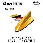 キャプチャーデザインアンテナtypeONE/RENAULT