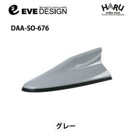 【アバルト アンテナ】デザインアンテナ DAA-SO-676※type ONE※7インチUconnectアンテナベース専用モデルアバルト純正カラー:グレー【676】ABARTH595 / アバルト595イブデザイン / EVE DESIGN