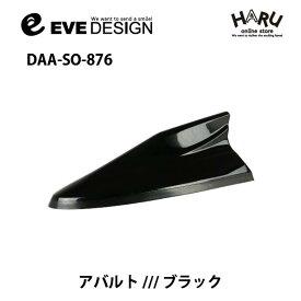 【アバルト アンテナ】デザインアンテナ DAA-SO-876※type ONE※7インチUconnectアンテナベース専用モデルアバルト純正カラー:ブラック【876】ABARTH595 / アバルト595イブデザイン / EVE DESIGN