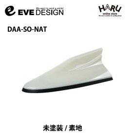 【アバルト アンテナ】デザインアンテナ DAA-SO-NAT※type ONE※7インチUconnectアンテナベース専用モデルカラー:未塗装 / 素地【NAT】ABARTH595 / アバルト595イブデザイン / EVE DESIGN