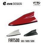 フィアット500デザインアンテナDAF-SOシリーズ