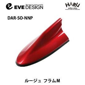 【ルノー アンテナ】デザインアンテナ DAR-SO-NNPtype ONEルノー純正カラー:ルージュフラムM【NNP】ルーテシア/メガーヌ/キャプチャールノー / RENAULTイブデザイン / EVE DESIGN