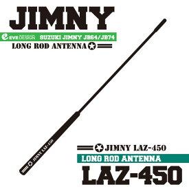 【ジムニー JB64/JB74】イブデザイン ジムニー JB64/JB74専用 ロングロッド デザインアンテナ LAZ-450カラー:マットブラック(つや消し黒)※更に長くなってDESIGNリニューアル!ロングアンテナ 受信感度 ジムニー ジムニーシエラ