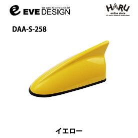 【アバルト アンテナ】デザインアンテナ DAA-S-258type ZEROアバルト純正カラー:イエロー【258】ABARTH595 / アバルト595イブデザイン / EVE DESIGN