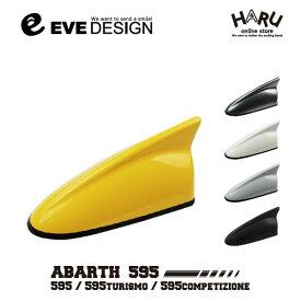 【アバルト アンテナ】デザインアンテナ type ZERODAA-S シリーズアバルト595/ABARTH595アバルト純正カラー デザインアンテナ/シャークアンテナ/EVE DESIGN/イブデザイン