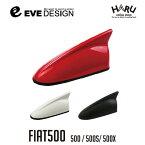 フィアット500デザインアンテナDAF-Sシリーズ